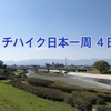 ヒッチハイク日本縦断チャレンジ 【4日目】