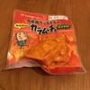 """【食べ比べ!】コンビニ3社の """" No.1 """" サラダチキンは「カラムーチョ」?"""