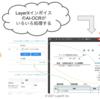 LayerX インボイスにおける請求書AI-OCRの概要