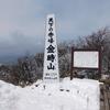 冬の金時山 夏とは一味違う素晴らしい雪景色!