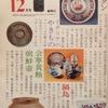 小さな蕾 1975年12月号 No.012(?)南蛮 キリシタン