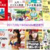 【2017/09/19の新刊】雑誌: 『NHKラジオ 実践ビジネス英語』『週刊東洋経済』『サイゾー』『MONOQLO』など