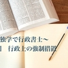 〜独学で行政書士〜 第4回 行政上の強制措置