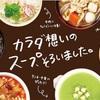 スープといえばローソン ローソンが惣菜スープを増強 「餃子と野菜の和風スープ」など追加し9品目を店頭に