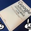 『Google AdSense マネタイズの教科書[完全版] 』を読みました