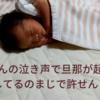 赤ちゃんの泣き声で夜に旦那が起きない。泣いてるのに無視!なぜなの?だけど、あるあるです。