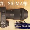 【SIGMA 16mm F1.4 DC DN 】拝啓、SIGMA様 開封編