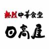 第296話 埼玉県民が愛するラーメン屋・・・日高屋を語る!🍜