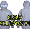 【O.S.P】オールシーズン・全天候対応のフィッシングジャケット「O.S.Pシェルジャケット」発売!