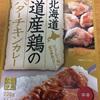 今日のカレー ベル食品 北海道 道産鶏のバターチキンカレー