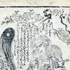 8-大昔化物双紙【再読】