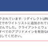 【Rails5】Herokuに乗っけたらフェイスブック認証ができなくなった件