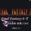 「Final Fantasy6にイベントを追加してみた」シリーズ。神改造。コスチューム替え最高。
