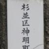 【杉並区】神明町