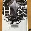 【桐野夏生】「日没」読了|底しれぬ恐ろしさと息苦しさ