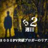 【函館でブログ×理学療法士×副業。1週間まとめ】52週目(11/14〜11/20)