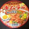 タムラ〜がキムラ〜を食べました!《フィラ〜食品シリーズ #21 日清食品の「チキンラーメン キムラー やみつき旨辛キムチ味」》