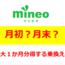 mineo(マイネオ)に乗換えるなら、月初?月末?最大1ヶ月分得する乗換え術
