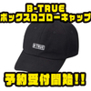 【EVERGREEN】ロゴが入ったキャップ「B-TRUEボックスロゴローキャップ」通販予約受付開始!