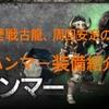 【モンハンワールド】歴戦古龍ソロで安定して倒せるハンマー装備紹介