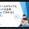 LogicFlow-ja online #4 参加メモ
