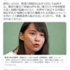 これも中国のイメージ戦略・・・ 2021年6月12日