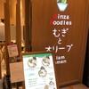 蛤・鶏・煮干しのトリプル SOBA(むぎとオリーブ/日本橋)