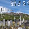 【9月】御嶽山:中の湯より登る -活きる霊峰-