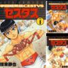 【刃牙など】面白い格闘漫画おすすめランキングTOP13を発表!