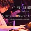 Motion Blue 詳細情報解禁!