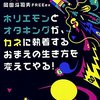【読書感想】ホリエモンとオタキングが、カネに執着するおまえの生き方を変えてやる!  ☆☆☆
