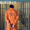 囚人気分を味わいたい!刑務所ホテルの構想を考えてみた