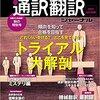 「通訳翻訳ジャーナル」コラム連載2回目