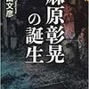 「麻原彰晃の誕生」(高山文彦)