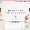 【自然豊かな日本北アルプス天然水】SNOW ALPS