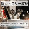 新カトラリー収納〜無印良品のファイルボックス用ポケットが使える話〜