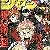 【漫画】週刊少年ジャンプ2018年43号  感想