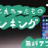 【2017年】使ってよかったアプリランキングBEST5 無料編