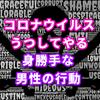 「コロナウイルスうつしてやる」愛知県の50代男性の身勝手な行動に怒り