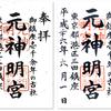 元神明宮の御朱印(東京・港区)〜記憶に残る超個性的な社殿に 稲荷社多数の境内