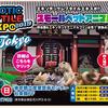 2019.12.15 Sun エキゾチックレプタイルエキスポ 浅草