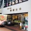 48日目 小樽観光〜札幌