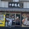 【中華蕎麦 丸め】二郎系のラーメンをまた食べにきちゃいました❗️