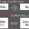 実行計画生成の前提知識(SQL_ID/PLAN_HASH_VALUE/CURSOR)