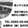 『農』と言える日本へ。農地売却仲介サービス開始!