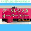 【初級編】データレジスタDのオーバーフロー リングカウンタ GX Works3
