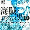 海賊と呼ばれた男 10巻