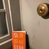 東京でカフェ巡り 池袋「梟書茶房」と「ブルーボトル池袋カフェ」