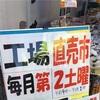 角千かどせん本店工場直売市 ※台風19号接近のため中止になりました