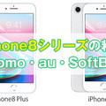 iPhone8・iPhone8 Plusのdocomo・au・SoftBankの料金まとめ